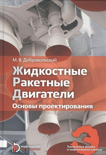 Добровольский М. Жидкостные ракетные двигатели. Основы проектирования. Учебник