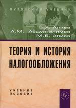 Алиев Б. Теория и история налогообложения Алиев