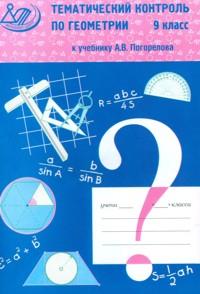 Тематический контроль по геометрии 9 кл.