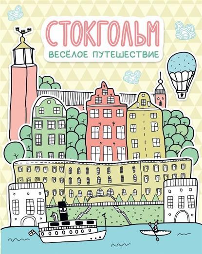 Шахова А. (ред.) Стокгольм. Веселое путешествие