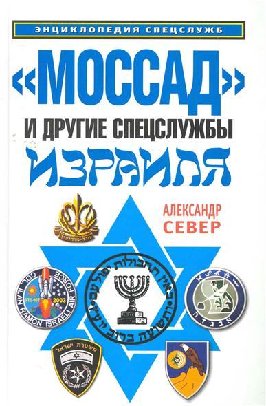 Моссад и другие спецслужбы Израиля