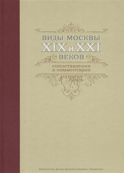 Виды Москвы XIX-XXI веков. Сопоставления и комментарии