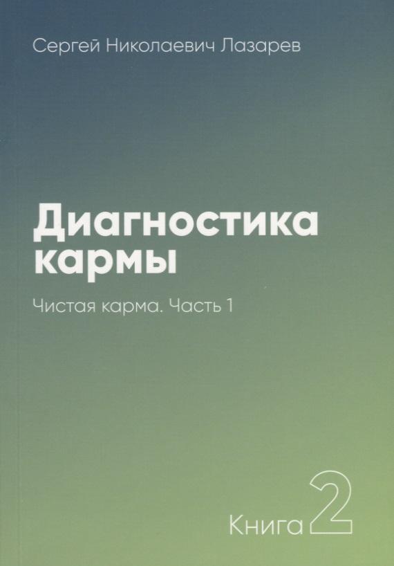 Лазарев С. Диагностика кармы. Книга 2. Чистая карма. Часть 1 с н лазарев выздоровление души
