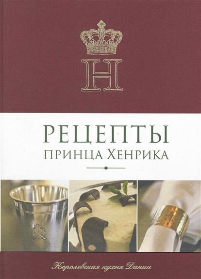 Рецепты принца Хенрика
