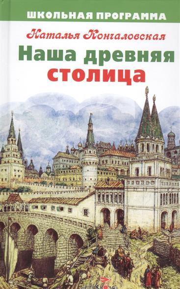 Кончаловская Н. Наша древняя столица