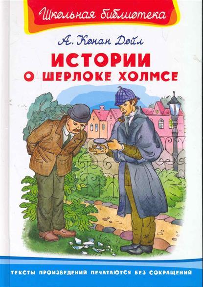 Дойл А. Истории о Шерлоке Холмсе дойл а к записки о шерлоке холмсе