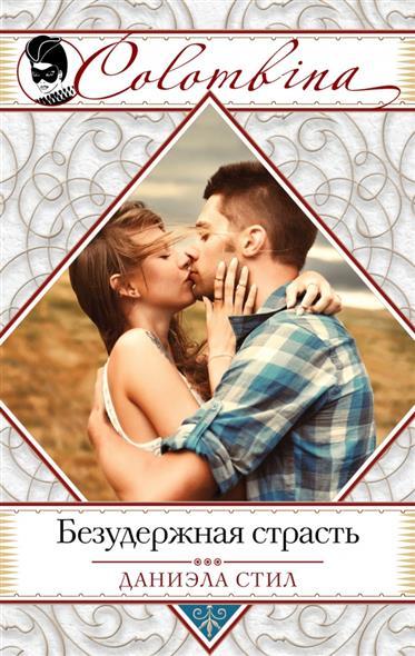 Стил Д. Безудержная страсть ISBN: 9785699748563 стил д голос сердца
