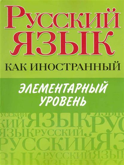 Русский язык как иностранный Элементарный уровень
