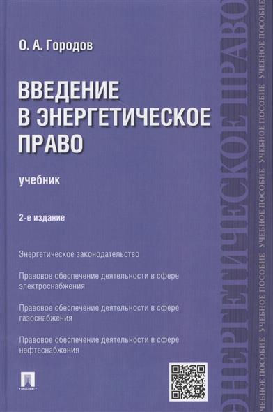 Введение в энергетическое право. Учебник. Издание второе, переработанное и дополненное