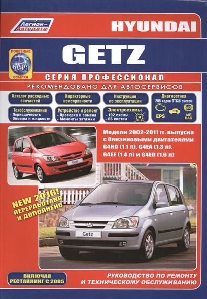 Hyundai Getz. Модели 2002-2011 гг. выпуска c бензиновыми двигателями G4HD (1,1 л.), G4EA (1,3 л.), G4EE (1,4 л.) и G4ED (1,6 л.). Включая рестайлинг с 2005 года. Руководство по ремонту и техническому обслуживанию (+ полезные ссылки) набор автомобильных экранов trokot для hyundai getz 2002 2011 на заднее ветровое стекло