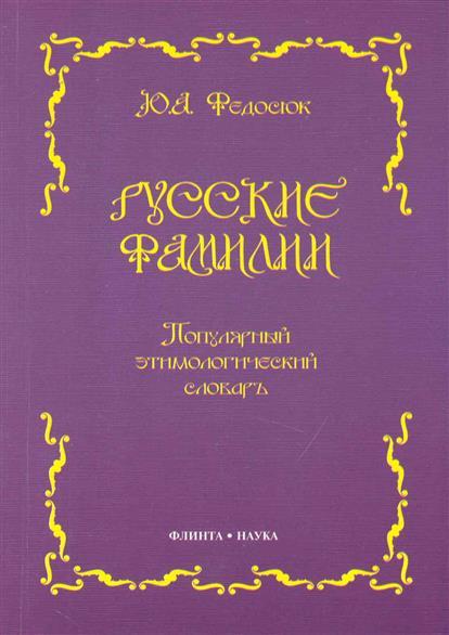 Русские фамилии Популярный этимолог. словарь