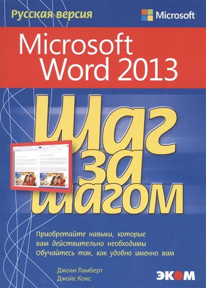 все цены на Ламберт Дж., Кокс Дж. Microsoft Word 2013. Шаг за шагом. Русская версия
