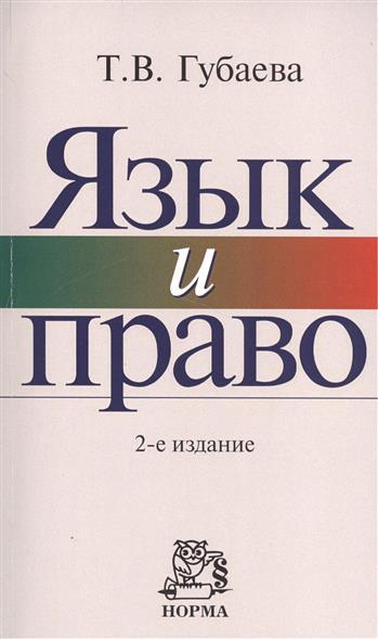 Язык и право. Искусство владения словом в профессиональной юридической деятельности. 2-е издание, пересмотренное