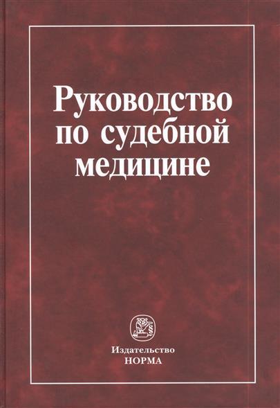 Крюков В., Буромской И. (ред.) Руководство по судебной медицине руководство к изучению судебной медицины