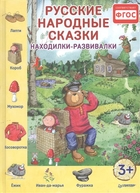 Русские народные сказки. Находилки-развивалки (3+)