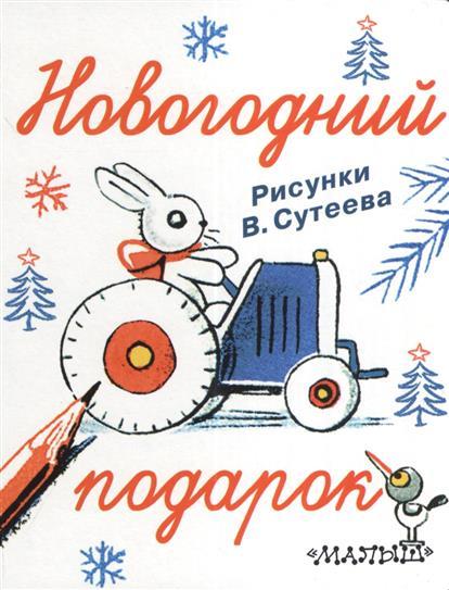 Николаева А. (ред.) Новогодний подарок