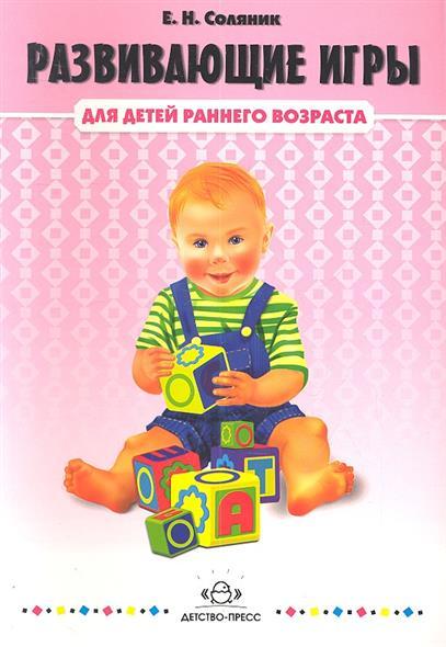 Соляник Е. Развивающие игры для детей раннего возраста развивающие игры