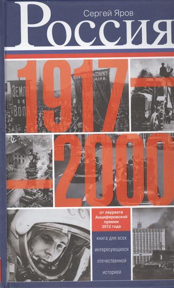 Яров С. Россия 1917 - 2000 Книга для всех, интересующихся отечественной историей 1861 1917