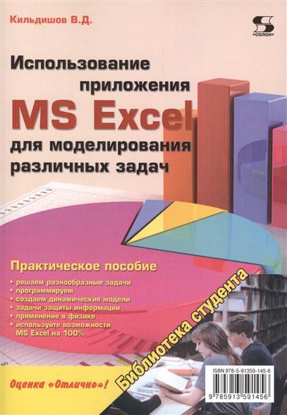Использование приложения MS Excel для моделирования различных задач. Практическое пособие