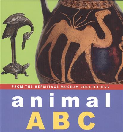 Yermakova P., Zhutovsky N. (ред.) Animal A, B, C. From the Hermitage museum collections animal abc book from the state hermitage museum collection