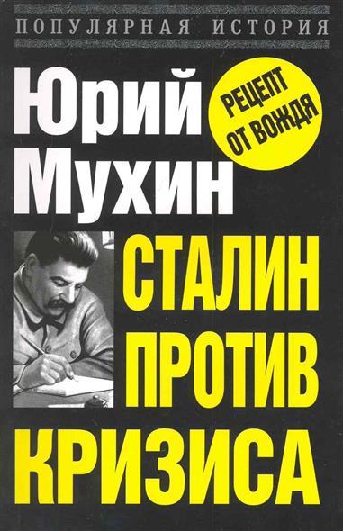 Сталин против кризиса
