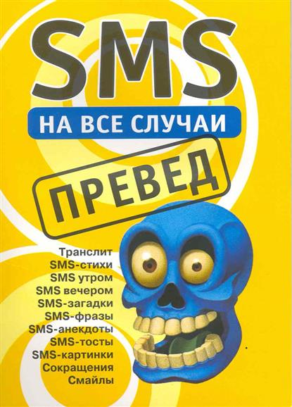 SMS на все случаи Превед