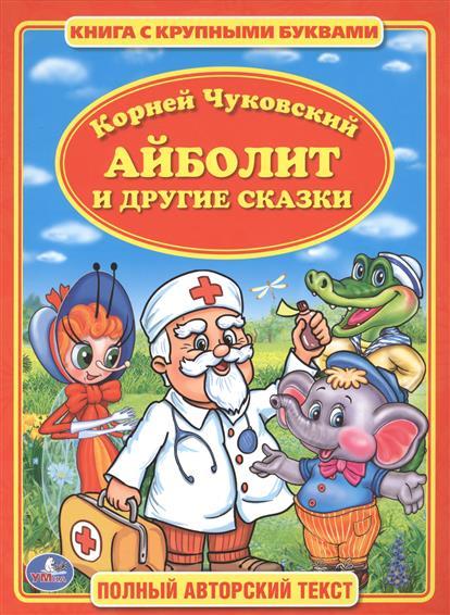 Чуковский К. Айболит и другие сказки. Полный авторский текст чуковский к и айболит и другие сказки