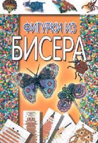 Белов Н. Фигурки из бисера адамчик мирослав вячеславович фигурки из бисера