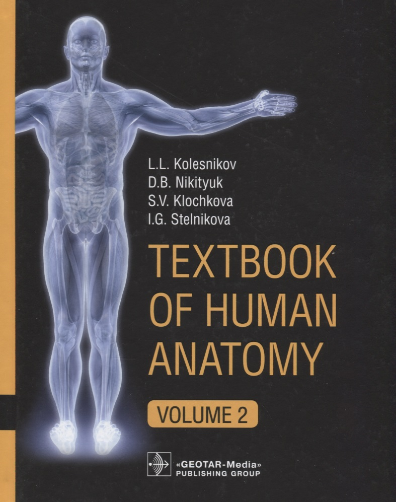 Колесников Л., Никитюк Д., Клочкова С., Стельникова И. Textbook of Human Anatomy. In 3 volume. Volume 2. Splanchnology and cardiovascular system/Анатомия человека. Учебник на английском языке в трех томах. Том 2 oxford textbook of medicine cardiovascular disorders