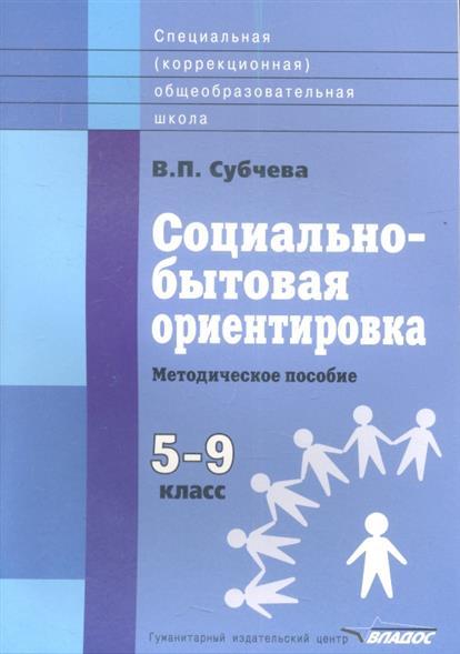 Социально-бытовая ориентировка. Методическое пособие. 5-9 классы. Специальная (коррекционная) образовательная школа VIII вида