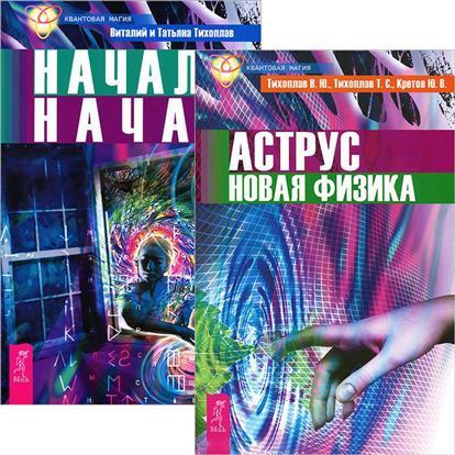 Аструс. Новая физика. Начало начал (комплект из 2 книг) аструс новая физика физика веры комплект из 2 книг