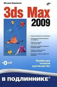 Бурлаков М. 3ds Max 2009 В подлиннике стиренко а 3ds max 2009 2011 самоучитель