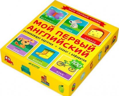 Сергеева М. (худ.) Мой первый английский. Развивающие карточки + Плакат с алфавитом. 100 слов cute n clever плакат а2 для девочек мой первый год