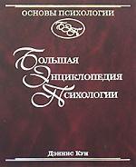 Кун Д. Основы психологии Большая энц. психологии