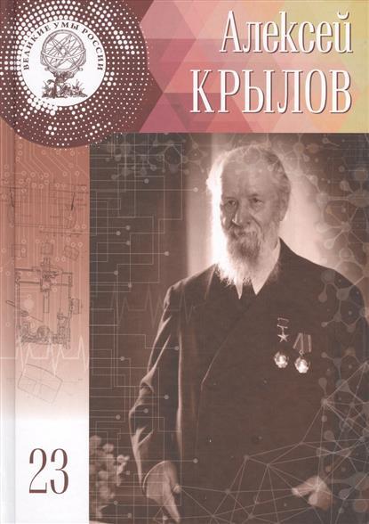 Алексей Николаевич Крылов. 3(15) августа 1863 - 26 октября 1945