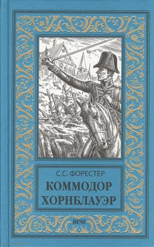 Форестер С. Коммодор Хорнблауэр
