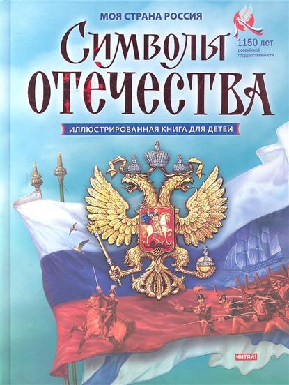 Символы отечества Илл. книга для детей