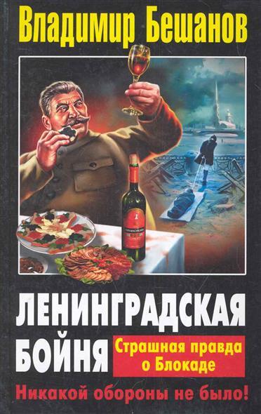 Ленинградская бойня Страшная правда о Блокаде