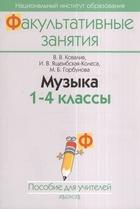 Музыка. 1-4 класс. Пособие для учителей общеобразовательных учреждений с белорусским и русским языками обучения. 2-е издание