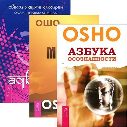 Адвайта. Азбука осознанности. Путь мистика (комплект из 3 книг) ошо серия путь мистика комплект из 6 книг