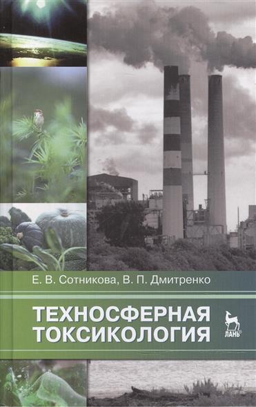 Техносферная токсикология: Учебное пособие. Издание второе, исправленное и дополненное