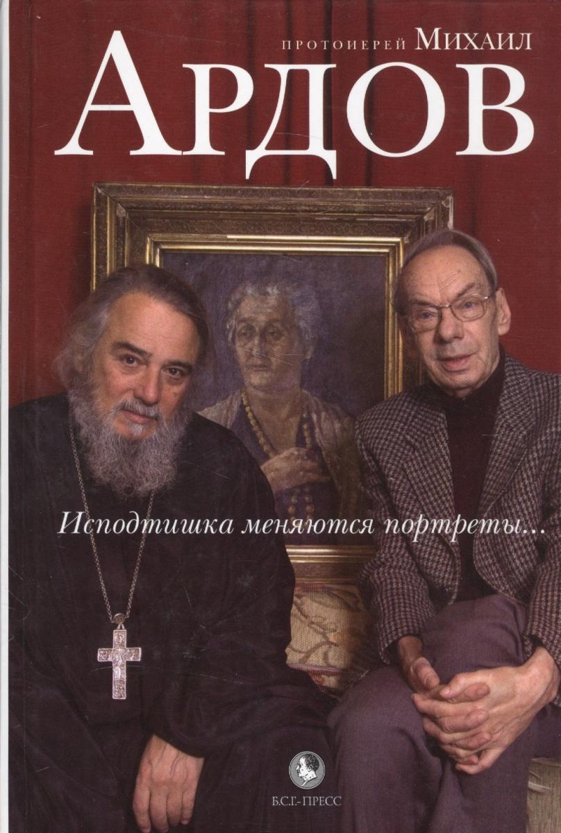 Ардов М. Исподтишка меняются портреты… ISBN: 9785933813200 контрасты осязаемого времени портреты размышления