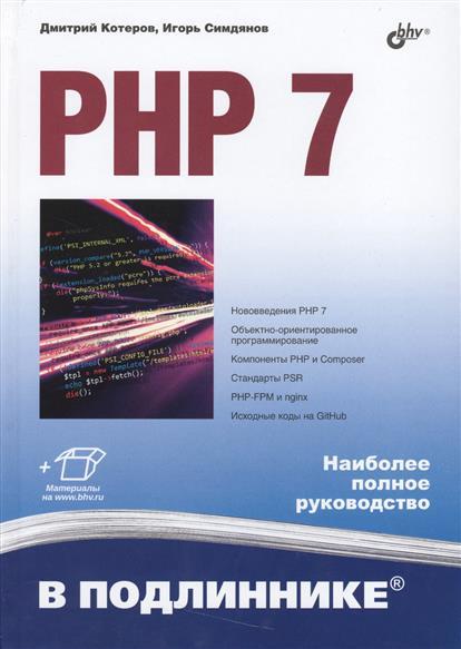 Котеров Д., Симдянов И. PHP 7 кузнецов м симдянов и самоучитель php 7