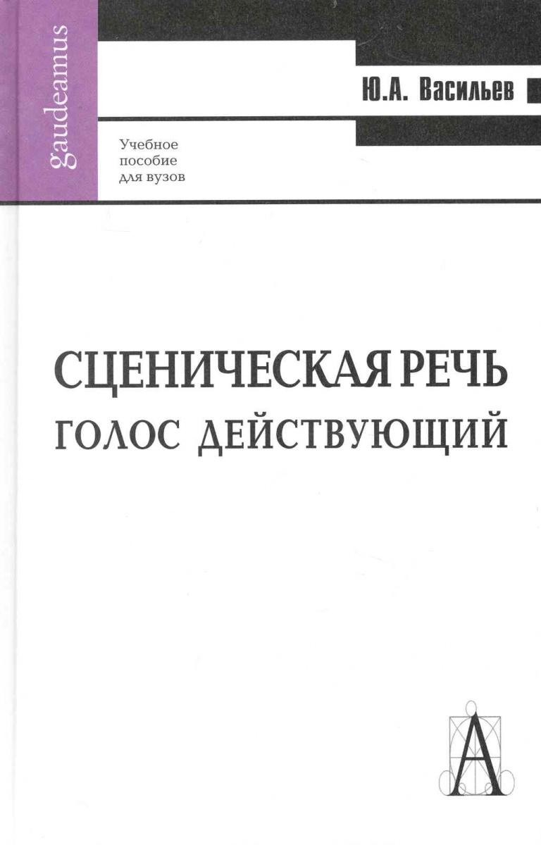 Васильев Ю. Сценическая речь Голос действующий действующий бизнес в челябинске