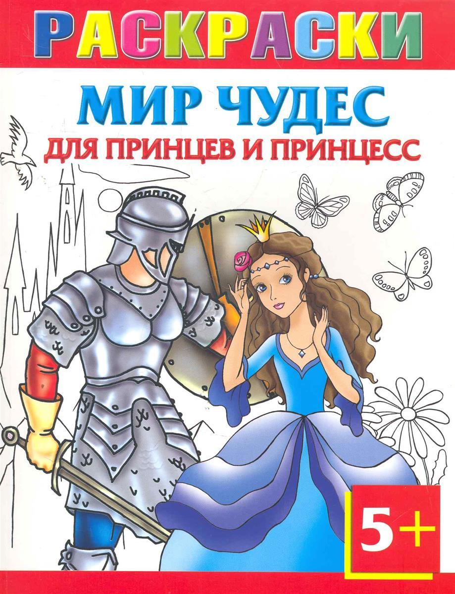 Рахманов А. (худ.) Мир чудес для принцев и принцесс