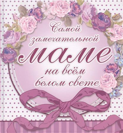 Васильева Л. Самой замечательной маме на всем белом свете