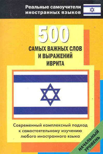 500 самых важных слов и выражений иврита Нач. уровень