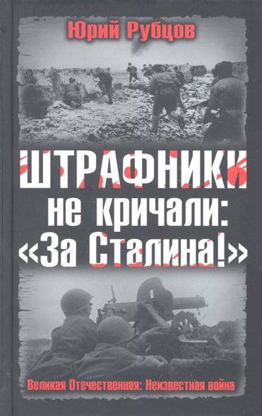 Штрафники не кричали За Сталина