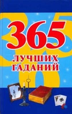 365 лучших гаданий Судьина