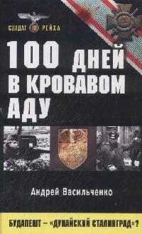 100 дней в кровавом аду Будапешт-дунайский Сталинград